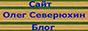 Реклама сайта Олега Северюхина