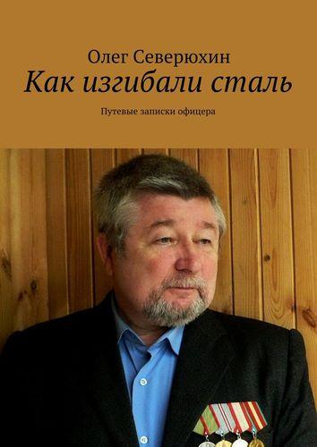 http://sevolvas.narod.ru/stal.jpg